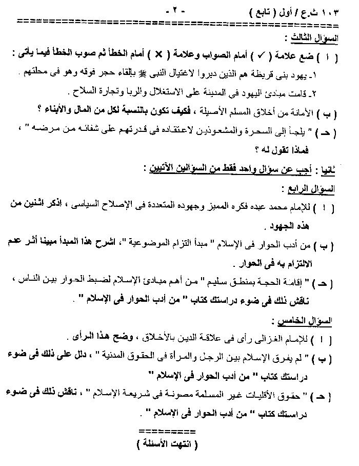 اللغة العربية للثانوية العامة وجميع المراحل مايو 2019