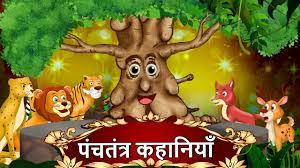 Kahani , kahaniya , panchatantra , moral stories in hindi