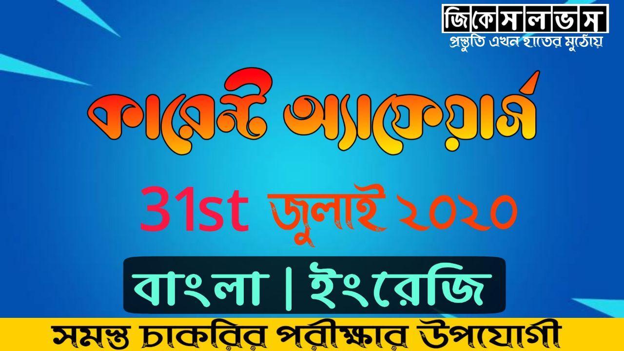 New Current Affairs in Bengali