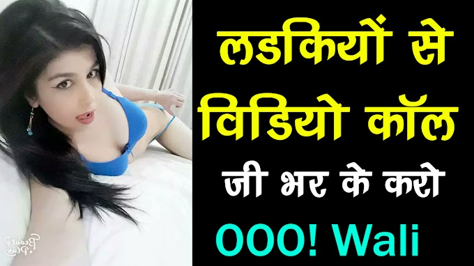 ladki se baat karne wala video calling apps
