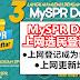 MySPR Daftar上网登记成为合格选民、上网更新地址。