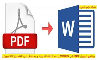 تحميل برنامج تحويل pdf الى word يدعم العربية للكمبيوتر بنفس التنسيق 2021