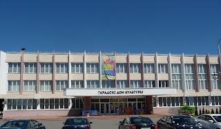 Пинск. Городской дом культуры
