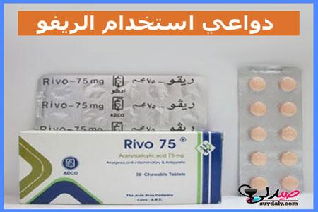 دواعي استعمال دواء ريفو الأخضر