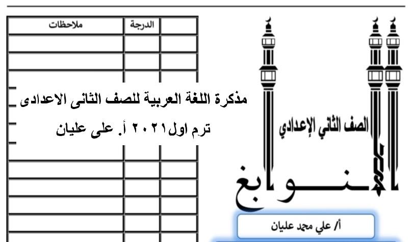 مذكرة اللغة العربية 2 اعدادى ترم اول2021 موقع مدرستى