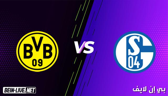 مشاهدة مباراة شالكة وبروسيا دورتموند مباشر اليوم بتاريخ 20-02-2021 في الدوري الالماني