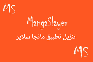 تحميل تطبيق مانجا سلاير Manga Slayer للاندرويد والأيفون مجانا