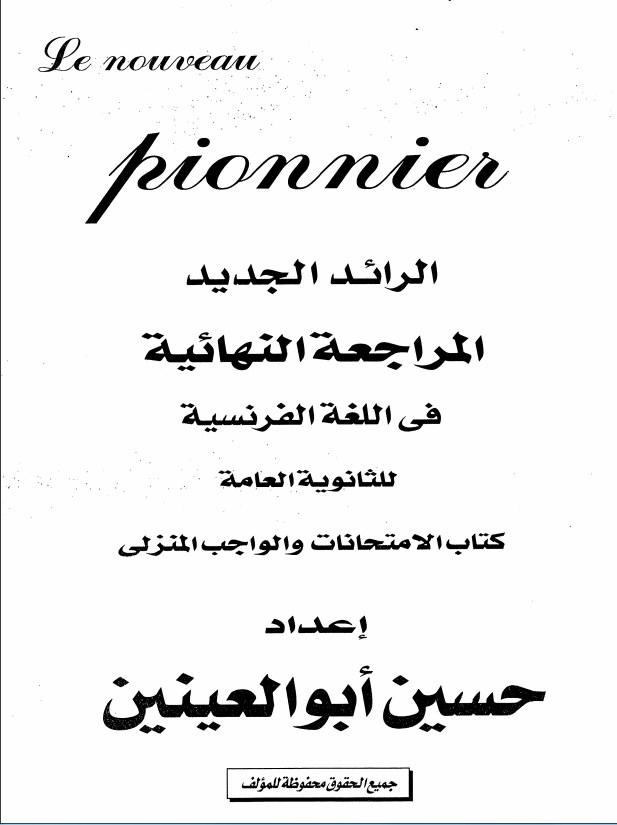 مراجعة نهائية لغة فرنسية للصف الثالث الثانوي 2021