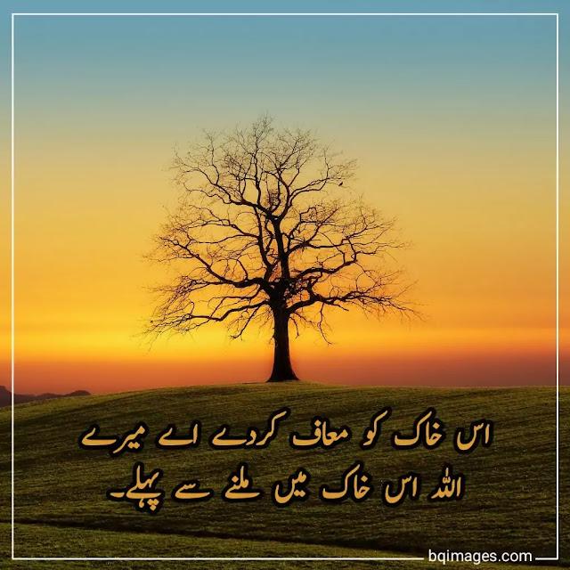 general dua in urdu