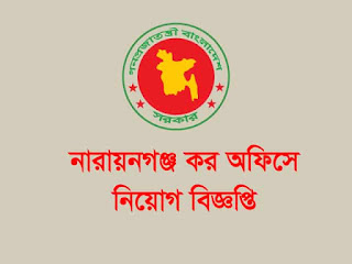 Vatdw Tax Zone Dhaka Job Circular