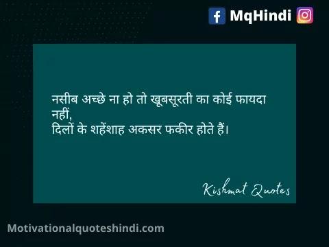 Kismat Shayari