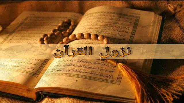 Ilmu Nuzulul Qur'an