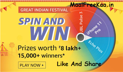 spin and win iphone 11 pro