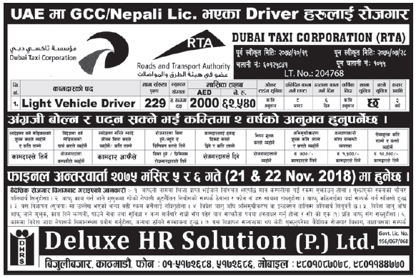 Jobs in UAE for Nepali, salary Rs 62,540