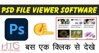 Best PSD File Viewer Software Download ki Jankari