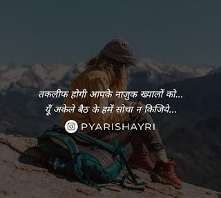 Ladki Patane Ki Shayari 2020,Ladki Ko Propose ke Liye  Shayari 2020