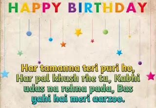 BirthdayDuaHindi