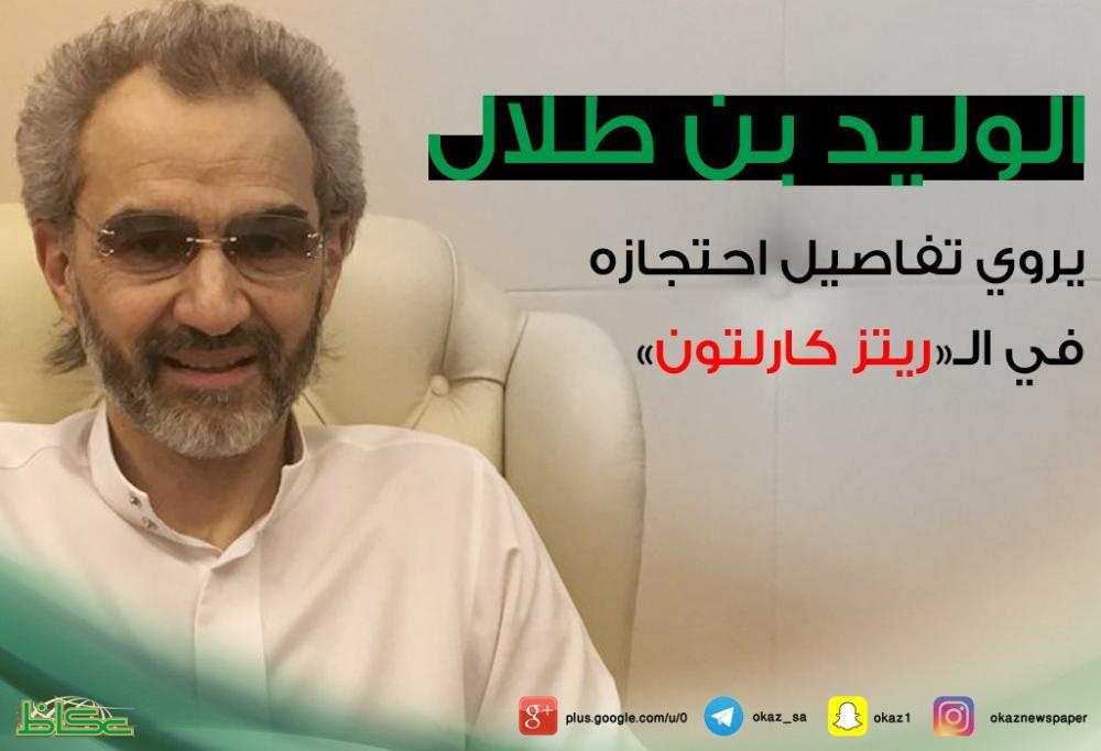 الوليد بن طلال يروي تفاصيل احتجازه ويكشف خبر تعذيبة!