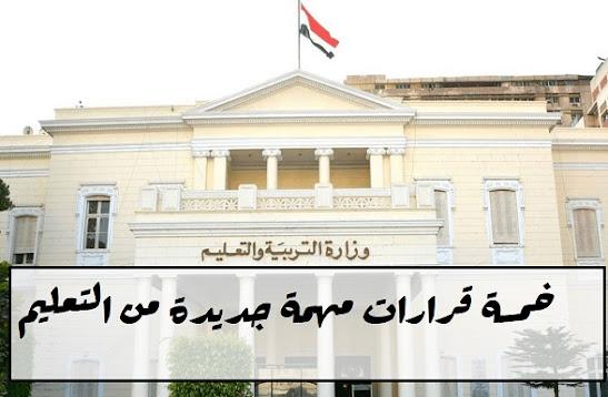 قرارات وزارة التربية والتعليم