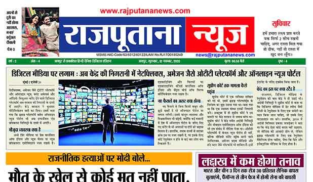 Rajputana News daily epaper 12 November 20