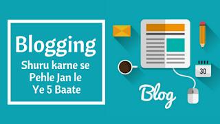 Blogging shuru karne se pehle ye 5 baate zaroor jaan le