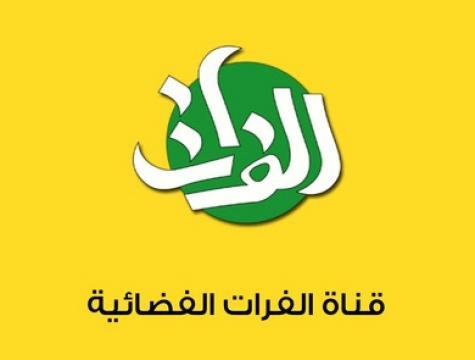 تردد قناة الفرات الأخبار - Al Forat News