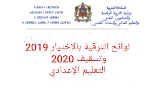 لوائح الترقية بالاختيار 2019 وتسقيف 2020 - السلك الإعدادي