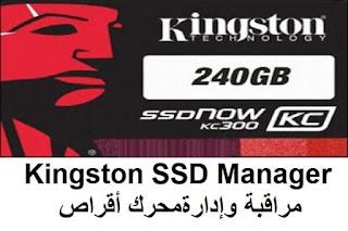 Kingston SSD Manager 1-1-2-6 مراقبة وإدارة محرك أقراص