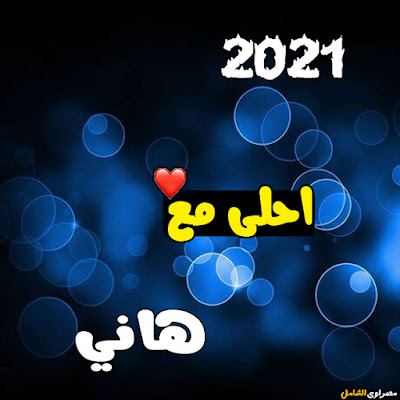 2021 احلى مع هاني