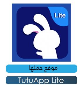 تحميل متجر توتو اب لايت Download TutuApp Lite 2020 للأيفون مجاناً