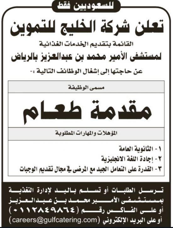 وظائف خالية فى شركه الخليج للتموين فى السعودية 2018