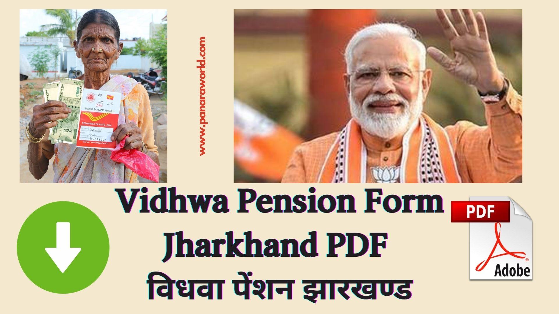 Vidhwa Pension Form Jharkhand PDF विधवा पेंशन झारखण्ड