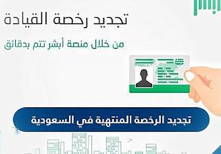 خطوات ورسوم تجديد الرخصة المنتهية في السعودية بالتفصيل