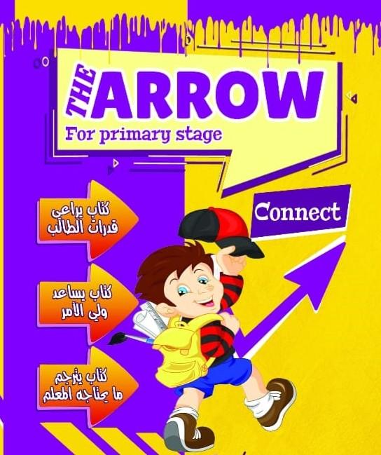 كتاب The Arrow فى اللغة الإنجليزية للصف الثالث الابتدائيconnect 3(شرح وتدريبات) الترم الأول 2021
