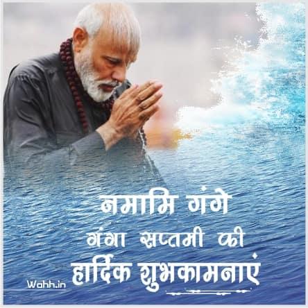 Ganga Saptami Quotes