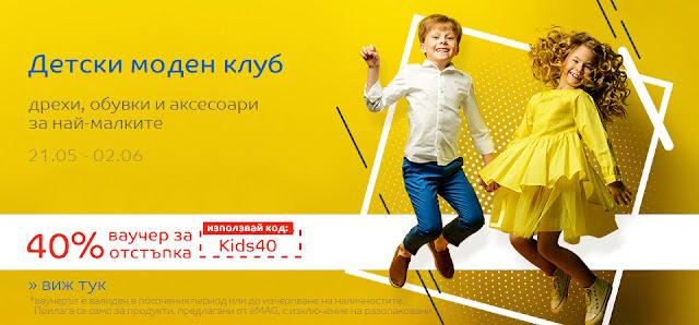 детска мода емаг