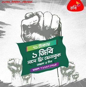 Robi 1GB Internet 71TK Independent day Offer