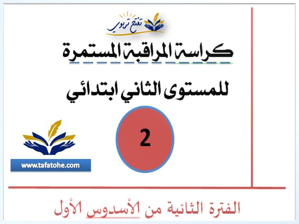 كراسة فروض المستوى الثاني المرحلة الثانية 2019-2020