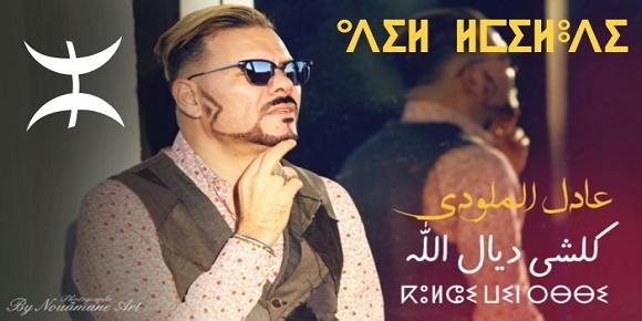 عادل الميلودي كلشي ديال الله اغنية امازيغية  Adil El Miloudi