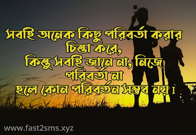 bengali sad quotes with picture by fast2smsxyz