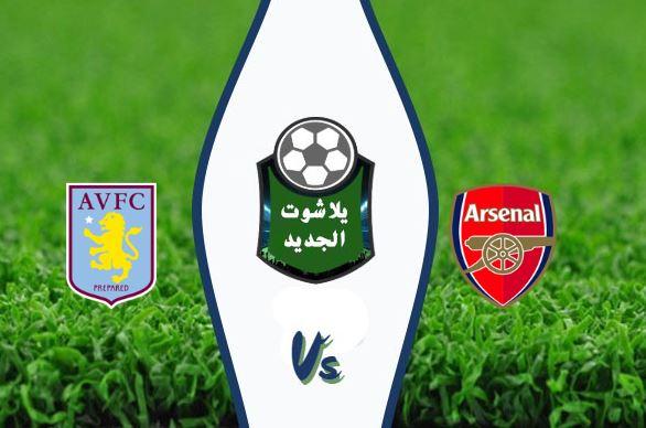 نتيجة مباراة آرسنال وأستون فيلا اليوم 22-09-2019 الدوري الانجليزي
