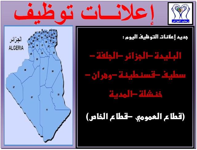 جديد اعلانات التوظيف اليوم : البليدة-الجزائر-الجلفة- سطيف-قسنطينة-وهران-خنشلة-المدية(قطاع العمومي -قطاع الخاص)