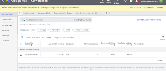 Example 1:- Hindi keyword research कैसे करें,google keyword planner