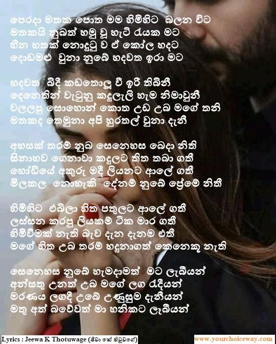 Perada Mathaka Potha Song Lyrics - පෙරදා මතක පොත ගීතයේ පද පෙළ