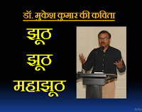 डॉ. मुकेश कुमार की कविता - झूठ झूठ महाझूठ