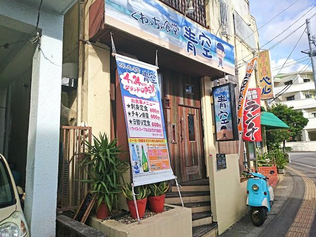 くわっちぃ食堂 青空の写真