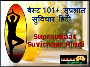 बेस्ट 101+ सुप्रभात सुविचार हिंदी - Suprabhaat Suvichaar Hindi