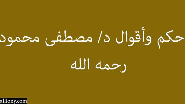 حكم وأقوال د/ مصطفى محمود رحمه الله