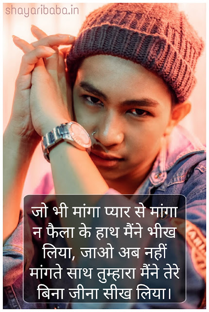 Best Attitude Hindi Shayari