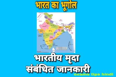 भारतीय मृदा संबंधित जानकारी,  Indian Soil Related Knowledge in Hindi
